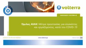Όμιλος AVAX: Μέτρα προστασίας επισκεπτών και εργαζομένων κατά COVID-19. Η ασφάλεια των ανθρώπων μας, συνεργατών και εργαζομένων, αποτελεί προτεραιότητα.