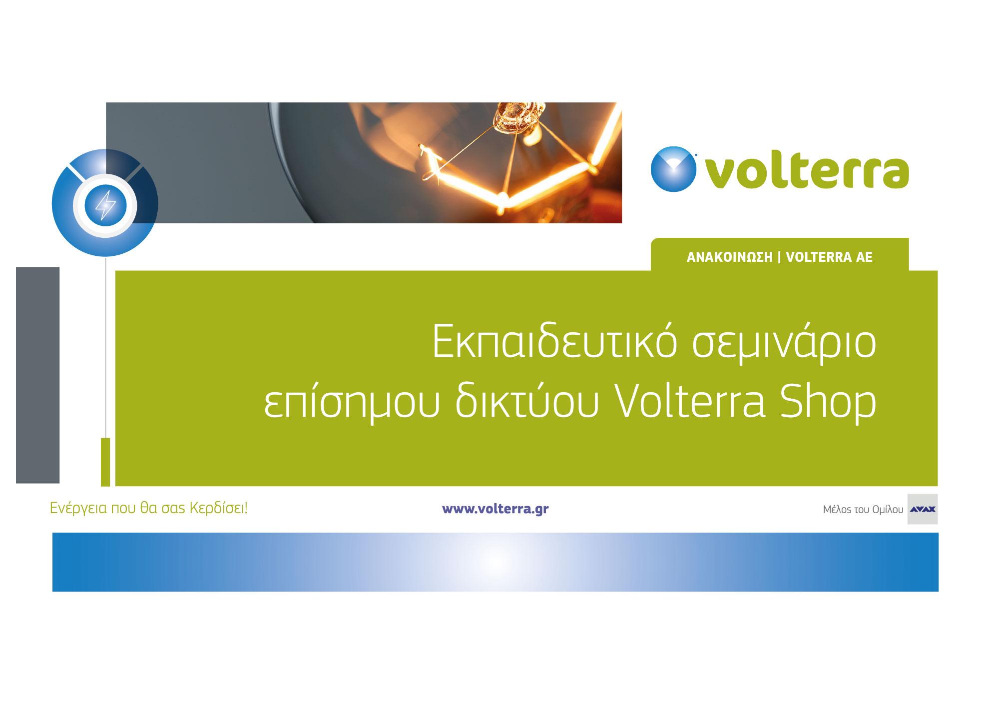 Εκπαιδετικό σεμινάριο επίσημου δικτύου Volterra Shop